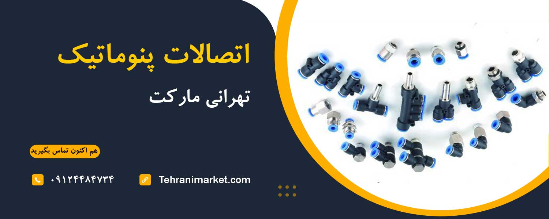 اتصلات پنوماتیک تهرانی مارکت